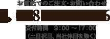 048-711-2366(受付時間 9:00~17:00)